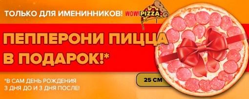 Пицца в подарок акция